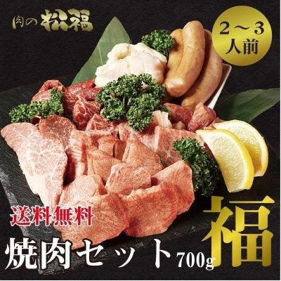 画像1: 黒毛和牛入り 焼肉セット福  700g(2〜3人前)